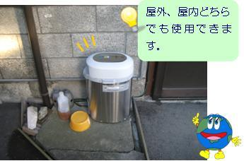 生 ゴミ 処理 機